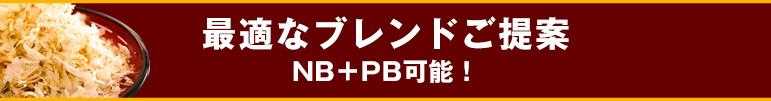 最適なブレンドご提案NB+PB可能!