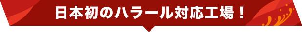 日本初のハラール対応工場!