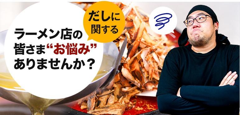 """ラーメン店の皆さま""""お悩み""""ありませんか?"""